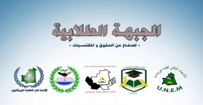 Mauritanie : le front estudiantin dénonce la répression de son mouvement