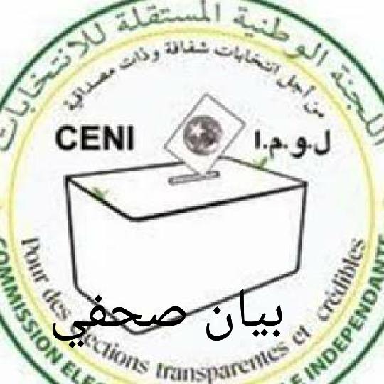 La Commission électorale apprécie l'atmosphère du processus de vote et annonce la publication des résultats dans les délais légaux spécifiés